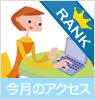 今月アクセス数の多いオンライン中国語スクールランキング