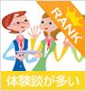 体験談・口コミ件数の多いオンライン中国語スクールランキング