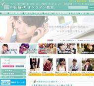 中国語NAUオンライン教室