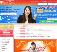 Live China(ライブチャイナ)