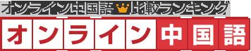 オンライン中国語比較ランキング