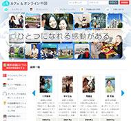 カフェ&オンライン中国