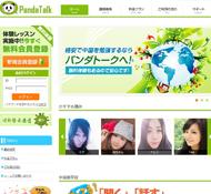 PandaTalk(パンダトーク)