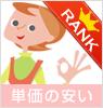 単価が安いオンライン中国語スクールランキング