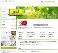 中国語文化学院