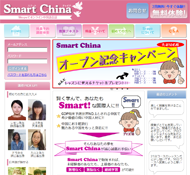 Smart China(スマートチャイナ)