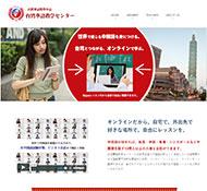 台湾華語教学センター